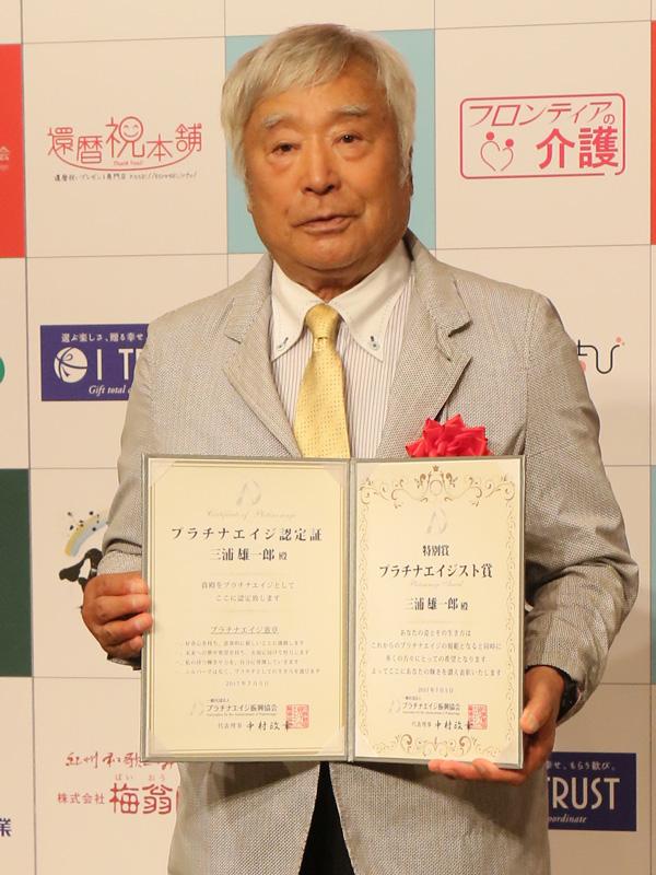 第3回プラチナエイジ授賞式(三浦雄一郎様)