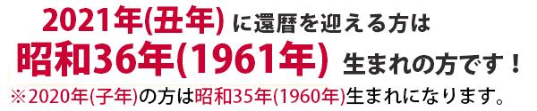 2021年(丑年)に還暦を迎える方は昭和36年(1961年)生まれの方です!2020年に還暦の方は1960年(昭和35年)生まれになります。