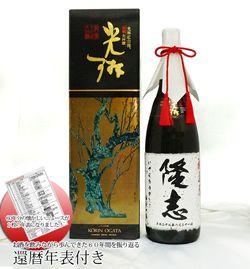 名入れラベル酒<似顔絵ポエム>