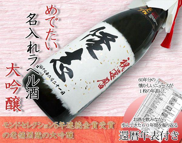 名入れラベル酒<大吟醸>