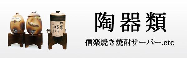 ひとつとして同じものがない!還暦のお祝いに特別なプレゼントを贈りたい方は陶器がおすすめ!