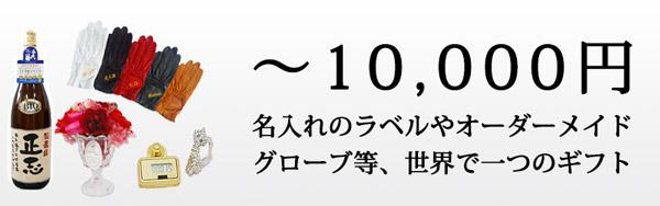 予算で選ぶ!~10,000円のプレゼント一覧はこちらです。