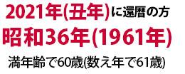 2015年に還暦の方は昭和30年(1955年)満年齢で60歳(数え年で61歳)