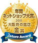 年間ネットショップ大賞2011大阪府銘店金賞受賞!