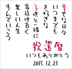 2.手書き風文字