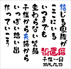1.筆書き風文字