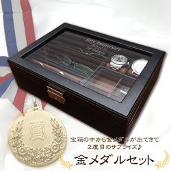 お父さんの宝箱<金メダルセット>