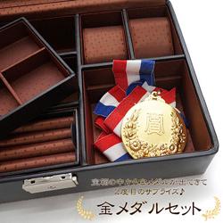 メダルをセットしたイメージ
