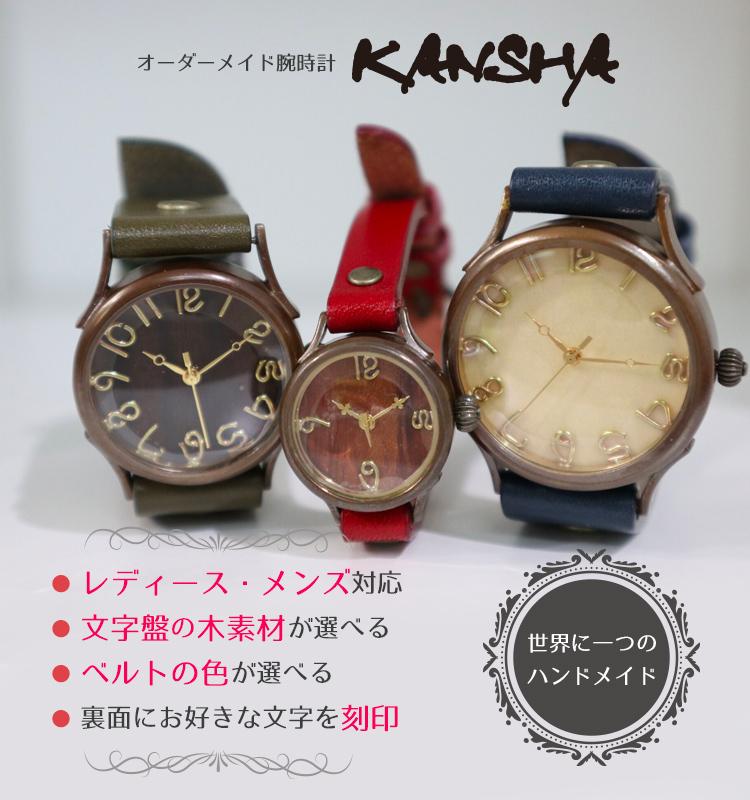 オーダーメイド腕時計!変わったプレゼント