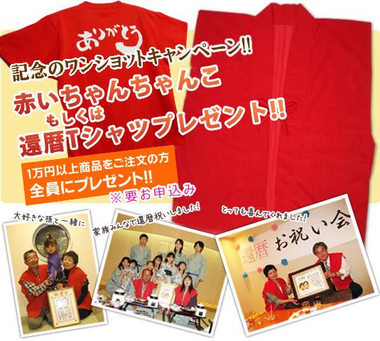 1万円以上購入&還暦祝いの写真投稿で還暦Tシャツプレゼント
