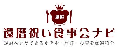 還暦祝いができる旅館・ホテル・レストラン検索サイト