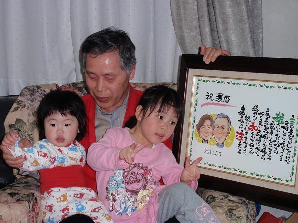 似顔絵ポエムで還暦祝いをしている家族